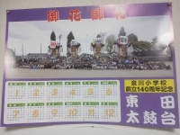 2013年 東田太鼓台御花御礼のカレンダー サイズ変更
