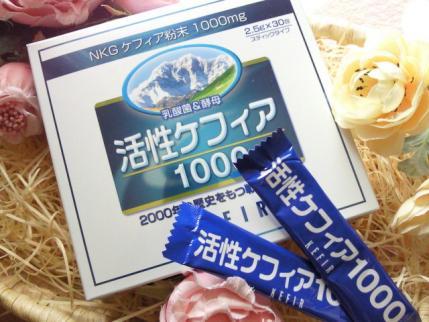活性ケフィア1000★☆