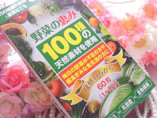 野菜の恵み☆。