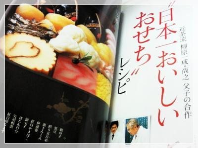 日本一おいしいおせち