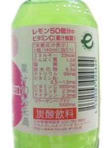 ビタミンレモンコラーゲン。。