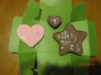 2012バレンタイン5