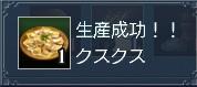 クスクス1
