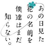 130930_anohana_logo.jpg