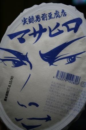 マサヒロ 001