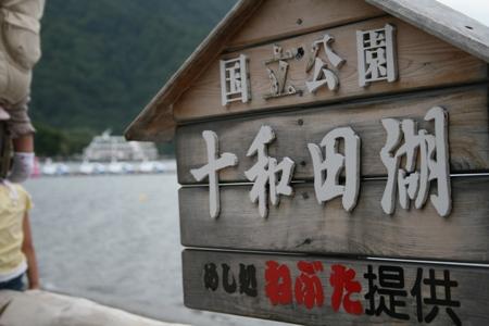十和田湖2007.9.22 001