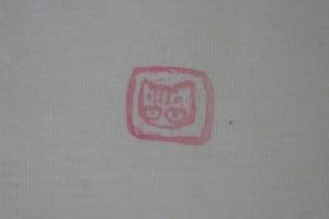 2010.9.26_はんこ7