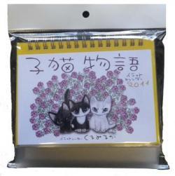 くるむるかカレンダー(小)