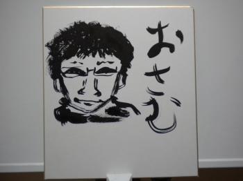 墨の似顔絵