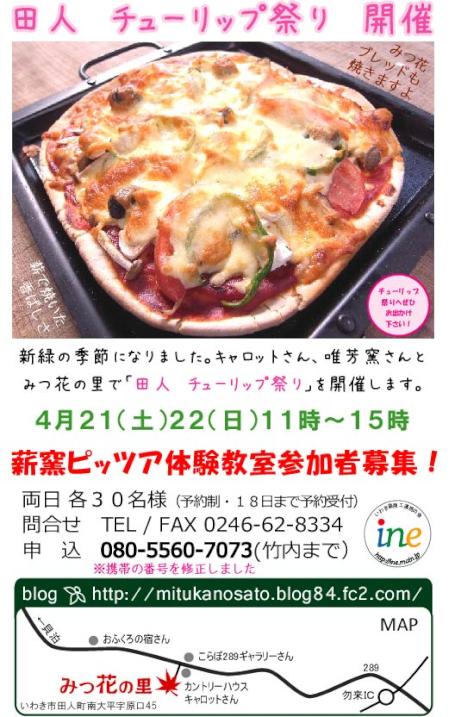 みつ花A6ピザチューリップ祭り広告[1]