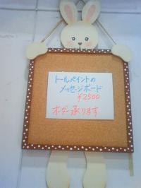 トールメッセージボード