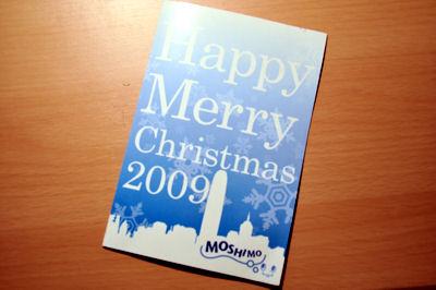 もしものクリスマスカード