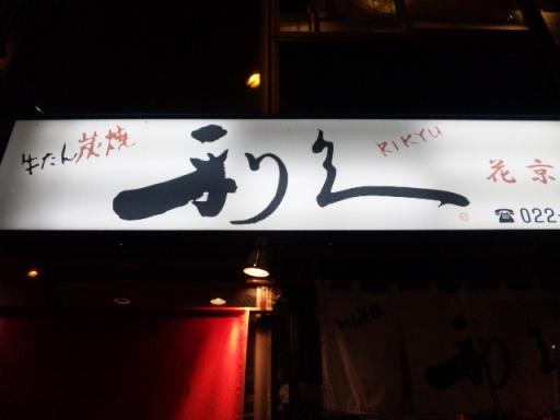 2210仙台02