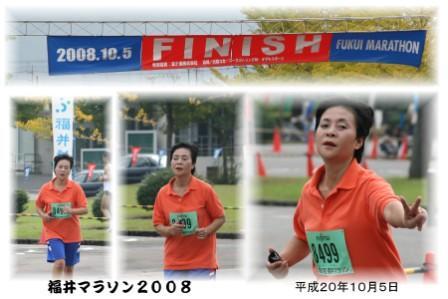 福井マラソン2008美幸ゴール