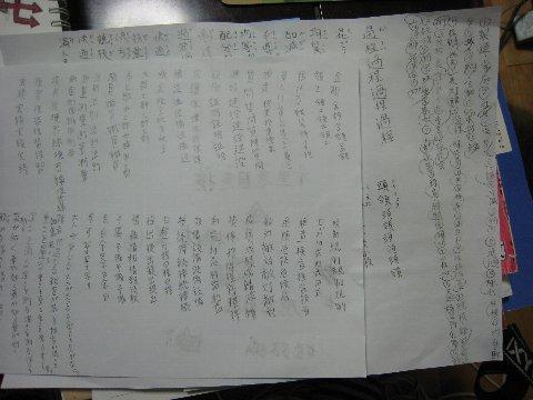 kanji 006