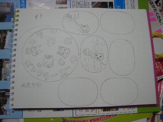 penseisaku01 017