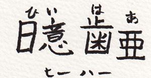 kanji5.jpg