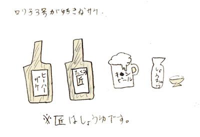 lorisake2.jpg