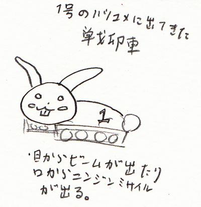 usagisya2.jpg