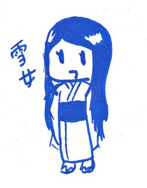 yukionna2.jpg