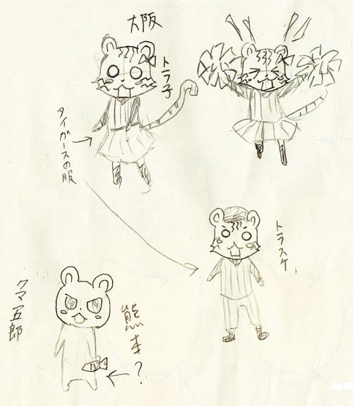 yurukyara2.jpg