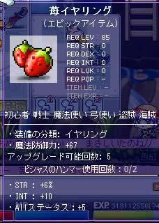 苺イヤリング未強化