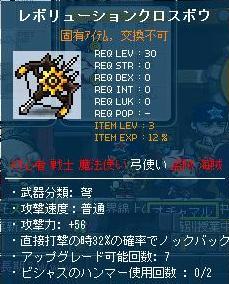 レボリューションクロスボウLv3