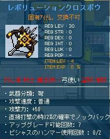 レボリューションクロスボウLv4