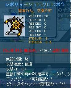 レボリューションクロスボウLv8