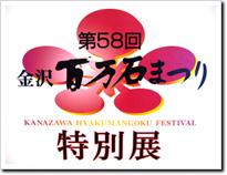 ラブロ片町 第58回百万石祭り特別展