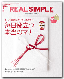 REAL SIMPLE JAPAN 2008年5月号