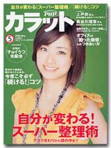 雑誌「PHP Carat(カラット)」 2008年5月号