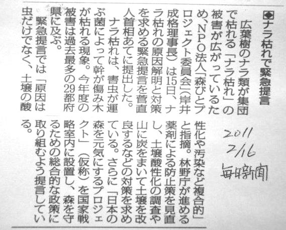 森びと記事110206