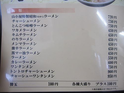 s-山小屋佐世保メニューIMG_3211