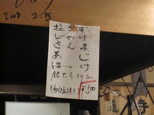 s-とうきやメニューIMG_3229