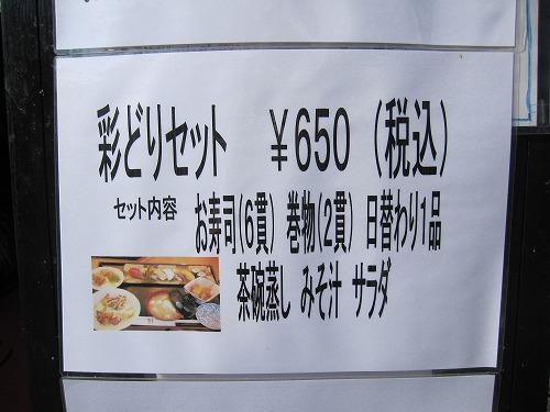 s-魚たつメニュー3IMG_3346