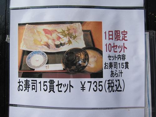 s-魚たつメニュー2IMG_3345