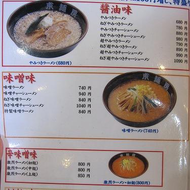 s-東麺メニューIMG_3368