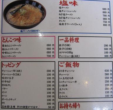 s-東麺メニュー2IMG_3370