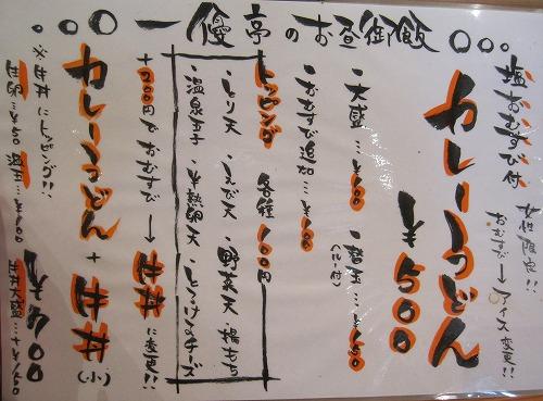 s-一優亭メニューIMG_3402