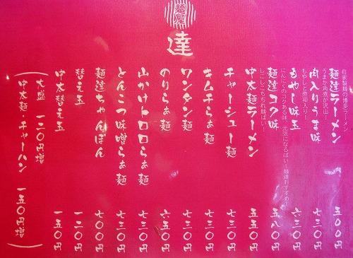 sー達メニューIMG_3386