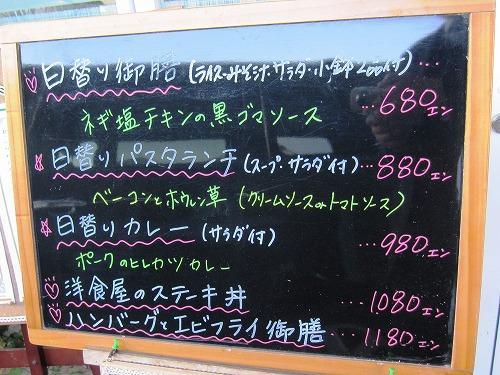 sーkawa外メニューIMG_3427