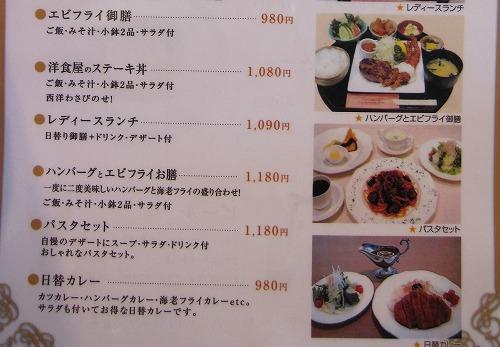 sーkawaメニュー2IMG_3430kawashimamenyu-2