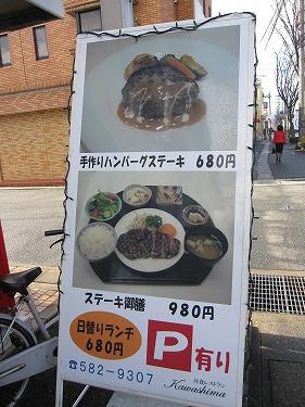 sーkawa外看板メニューIMG_3426
