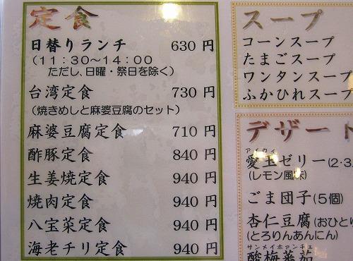 sー台湾メニュー2IMG_3449