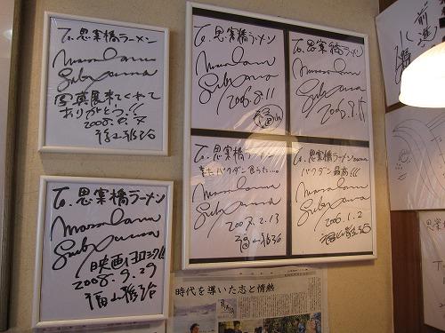 sー思案橋サイン2010IMG_3474