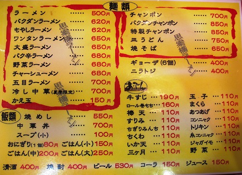 sー思案橋メニュー2010IMG_3476