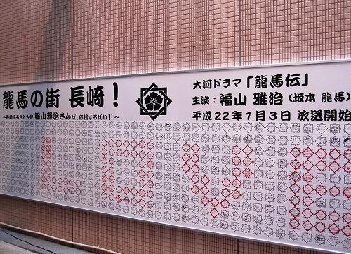 sー長崎龍馬3IMG_3471