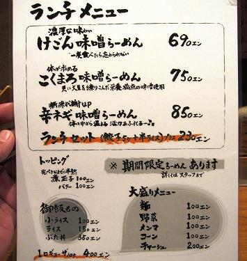 sーけごんメニューIMG_3461