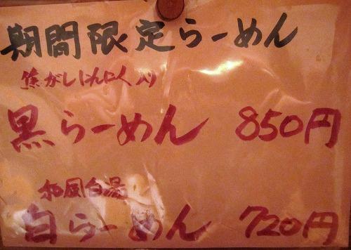sーけごんメニュー限定IMG_3460